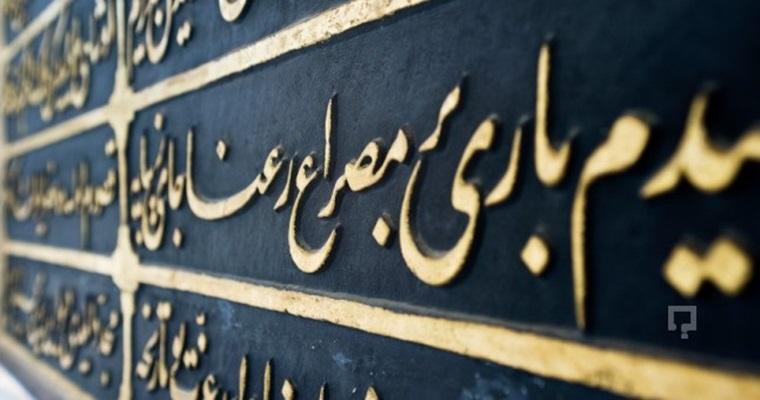 Fars Dili ve Edebiyatı 2019 Taban Puanları ve Başarı Sıralamaları