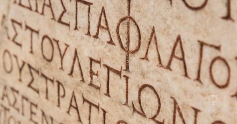 Yunan Dili ve Edebiyatı 2019 Taban Puanları ve Başarı Sıralamaları