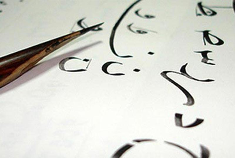 Arap Dili ve Edebiyatı 2019 Taban Puanları ve Başarı Sıralamaları